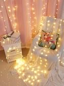 led彩燈LED燈飾網紅小彩燈串燈房間改造臥室宿舍裝飾神器閃燈滿天星星 熱賣單品