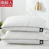 南極人枕頭枕芯一對裝整頭簡約夏天宿舍家用護頸椎枕單人學生雙人 NMS漾美眉韓衣