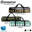 Stream Trail防水蛙鞋袋 長蛙袋 自由潛水裝備袋 長蛙鞋袋 原價3080元
