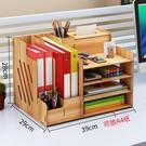辦公室用品桌面收納盒筆筒書架文件夾文具學生宿舍神器書桌置物架