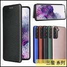 【萌萌噠】三星 Galaxy S21+ S21 Ultra 新款雙面碳纖維皮套 隱形磁扣 可插卡支架 全包軟殼 側翻皮套