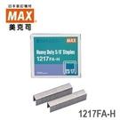 日本 美克司 MAX (23/17) 1217FA-H 裝釘針 釘書針 訂書針 /盒