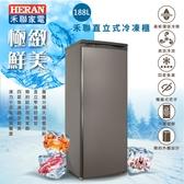 HERA 禾聯 188L直立式冷凍櫃 HFZ-1862