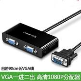 綠聯 vga分配器一分二分屏器監控視頻電腦轉換器主機電視投影儀高清