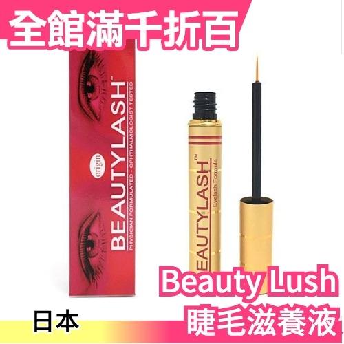 日本 Beauty Lush 睫毛滋養液 生長液 美容液 樂天熱銷 網紅推薦 睫毛保養【小福部屋】