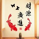 ►新年佈置 新年壁貼【財源廣進】PVC透...