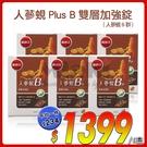 【超值囤貨組】葡萄王 人蔘蜆Plus B群雙層加強錠 x 6盒 (30粒/瓶) *Miaki*