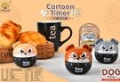 RB509 定時器 新品可愛卡通小狗廚房定時器提醒器 塑料機械式倒計時器