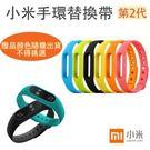 【贈品】小米手環2代替換帶【小米手環2代專用】,贈品顏色【隨機出貨】