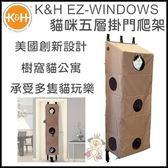 *King Wang*【含運】美國K&H EZ-WINDOWS 貓咪五層掛門爬架