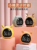 計時器定時提醒器兒童學生做題學習鬧鐘兩用多功能秒表廚房煮蛋 奇妙商鋪