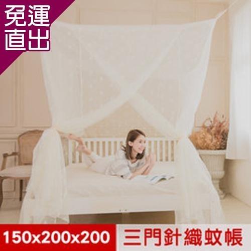 凱蕾絲帝 100%台灣製造~150*200*200公分加高可站立針織蚊帳(開三門)米白【免運直出】