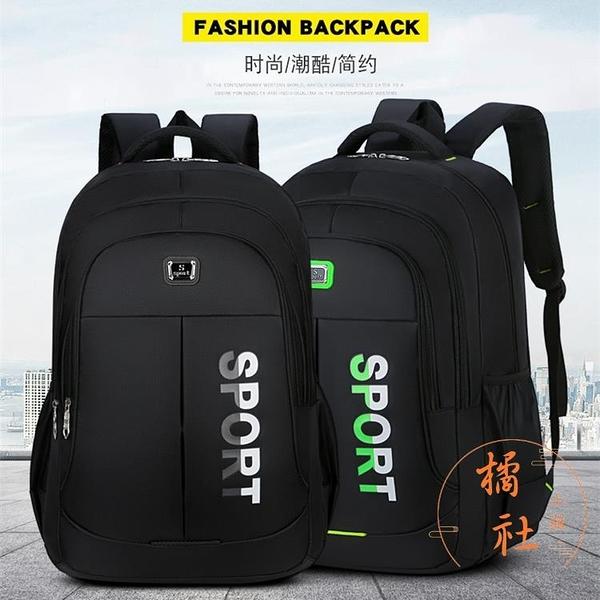 時尚男電腦雙肩包旅行潮流書包學生後背包大容量【橘社小鎮】