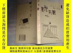 二手書博民逛書店罕見星光失眠Y5435 何立偉 百花文藝 出版2000