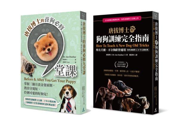 唐拔博士長銷三十年狗狗訓練經典套書(唐拔博士的養狗必修九堂課+唐...【城邦讀書花園】