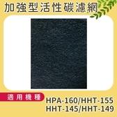 加強型石活性碳濾網 適用HPA-160TWD1/HHT-155APTW等Honeywell空氣清靜機