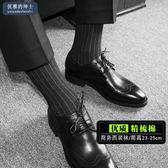 紳士襪 襪子男長筒純棉商務高筒男襪西裝襪上班正裝辦公秋有機棉條紋正裝〖全館限時八折〗