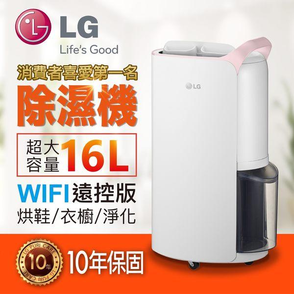 LG樂金 PuriCare 變頻清淨除濕機 RD161QPC1