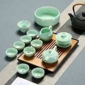 青瓷功夫茶具家用套裝蓋碗茶壺魚杯茶洗陶瓷整套工夫茶具簡約個性【全館免運】
