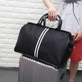旅行袋-大容量韓版短途男黑白條紋行李包手提旅行包女旅行袋行李袋旅游包 依夏嚴選