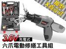【NEOPOWER】 3.6V六爪電動修繕工具組