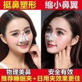 鼻子增高器縮小鼻翼挺鼻瘦鼻翹鼻美鼻夾矯正鼻梁增高器女美鼻神器  提拉米蘇