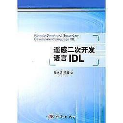簡體書-十日到貨 R3Y【遙感二次開發語言IDL】 9787030411853 科學出版社 作者:徐永明