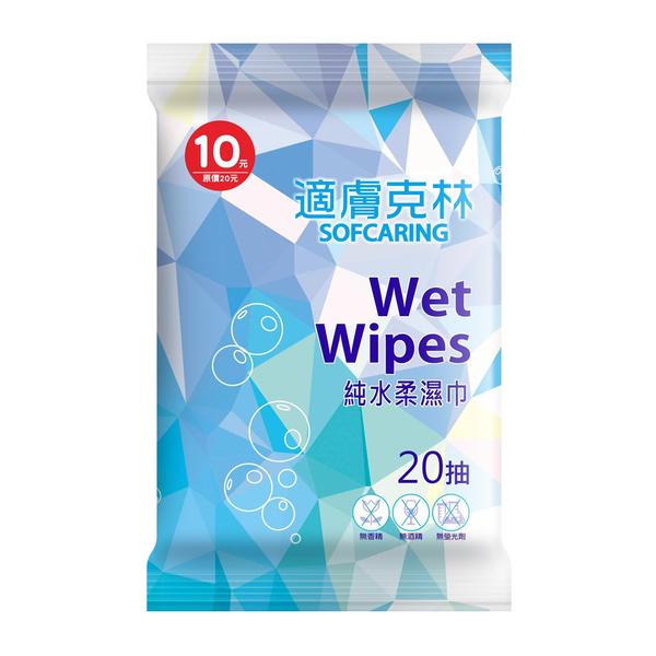 適膚克林 純水濕巾20抽 無香精酒精螢光劑 迷你攜帶包