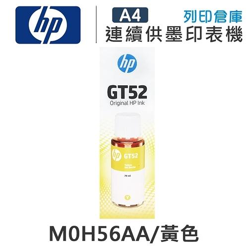 原廠連續供墨墨水 HP 黃色 M0H56AA / GT52 /適用 HP DeskJet GT-5810/GT-5820/InkTank 315/Wireless 415/Wireless 419