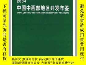 二手書博民逛書店罕見2004中國中西部地區開發年鑑Y151510