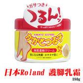 日本 Roland 護腳乳霜 熱銷 商品 角質軟化 針對乾燥部分 保濕 大容量 180g