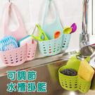【H316】可調節水槽掛籃 收納籃 掛袋 海綿 水龍頭 瀝水(多色可選)