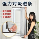 防蚊蟲磁吸紗窗高檔家用免打孔簡易隱形沙窗網可拆卸自粘型窗戶網 快速出貨