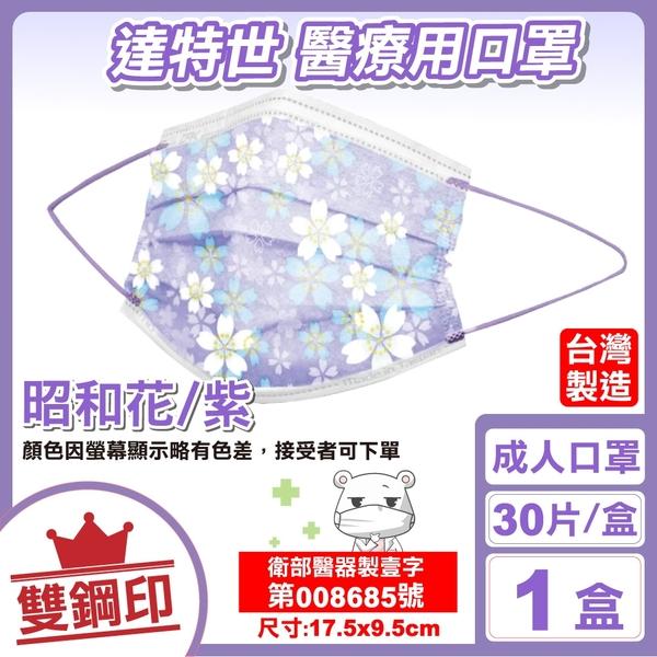 達特世 雙鋼印 成人醫療口罩 (昭和花/紫) 30入/盒 (台灣製 CNS14774) 專品藥局【2017893】