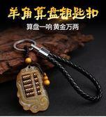 鑰匙圈情侶黃金萬兩羊角算盤鑰匙扣創意手工汽車鑰匙鍊掛件男女士鑰匙圈最後一天全館八折