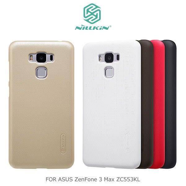 ASUS ZenFone 3 Max 5.5吋 ZC553KL NILLKIN 超級護盾 硬殼 抗指紋 背蓋 磨砂殼 保護殼 手機殼 背殼 殼