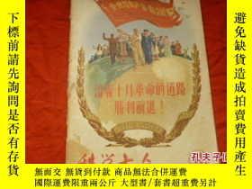 二手書博民逛書店罕見科學大衆(1957年第11期)封面畫:沿着十月革命的道路勝利