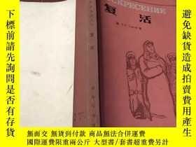 二手書博民逛書店復活罕見俄漢對照文學名著叢書Y237821 俄 商務印書館 出版