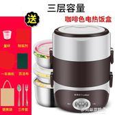 三層電熱飯盒可插電加熱保溫熱飯神器迷你小型蒸煮帶飯鍋飯煲1人2  220v   多莉絲旗艦店