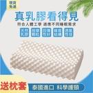 乳膠枕人體工學柔軟舒適吸濕排汗 安全無毒【歡樂購新年】