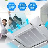 中央冷氣擋風板[]jy導風板空調盾風向板罩分管機擋風板【年貨好貨節免運費】