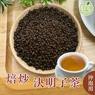焙炒決明子茶 200G 小包裝【菓青市集】