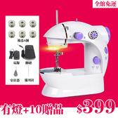縫紉機 家用縫紉機電動迷你台式微型縫紉機吃厚小型車衣手動腳踏【快速出貨】