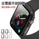 40mm 42mm 44mm 鋼化玻璃殼 Apple Watch 6 SE 5 4 3 鋼化玻璃 + 錶殼 Serie 6 一體式保護殼