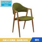 餐椅 椅子 韋德本色綠布餐椅 2色可選 【Outoca 奧得卡】