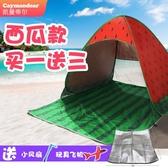 帳篷全自動免搭建旅游海邊沙灘遮陽速開戶外野餐超輕簡易兒童小帳篷【快速出貨八折下殺】