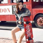 SOHI雙翹板 成人青少年四輪滑板車男女學生滑板車初學者刷街滑板igo『潮流世家』