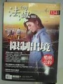 【書寶二手書T3/法律_PBO】台灣法學雜誌_334期_限制出境等