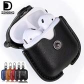 蘋果 AirPods 皮革吊飾款 蘋果藍牙耳機盒 AirPods保護套 Apple藍牙耳機盒保護套