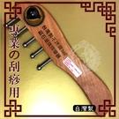 TC316磁石滾珠刮痧器-單入(養生館.足底按摩.美容SPA) [54814]